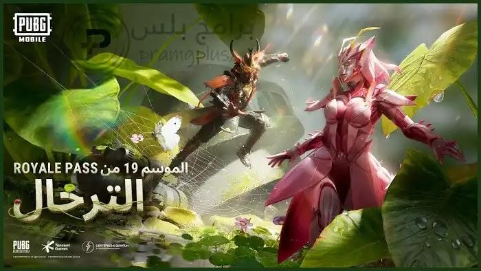 لعبة ببجي الترحال الموسم 19