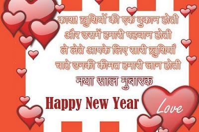 Happy new year 2020 images hd funny shayari