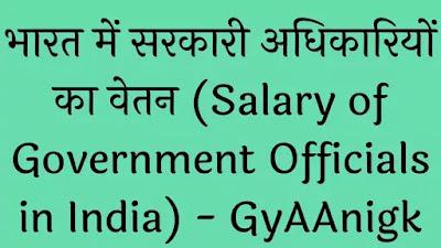 2021 में भारत में सरकारी अधिकारियों के वेतन Pdf