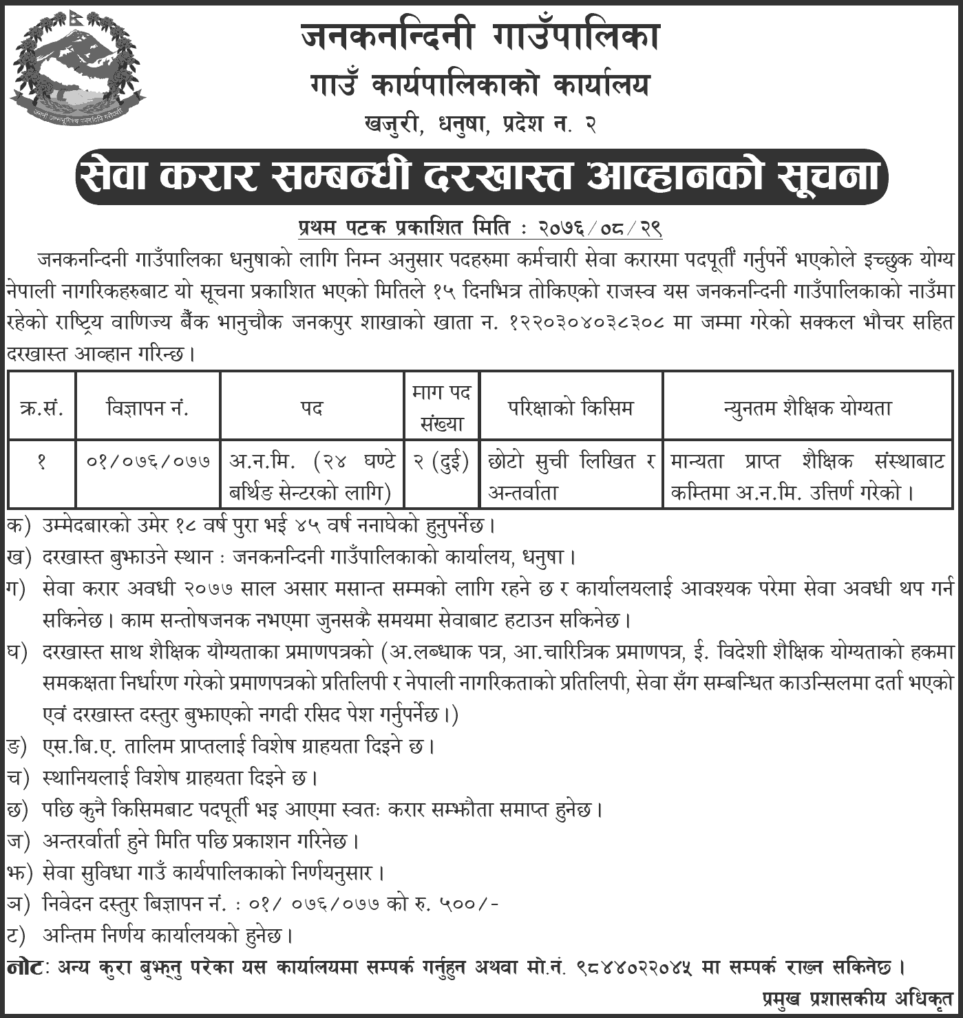 Janaknandani Rural Municipality Vacancy for ANM