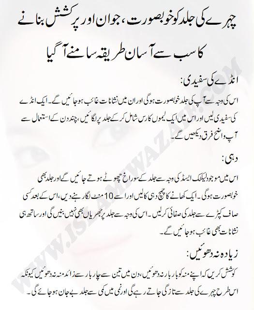 face beauty tips in urdu for girl