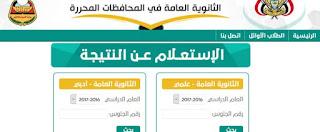 نتائج امتحانات الثانوية العامة 2019 اليمن