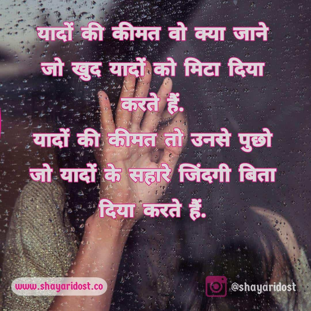 Breakup Sad Shayari