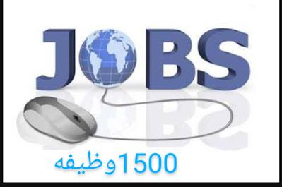وظائف اليوم الكويت .jobs