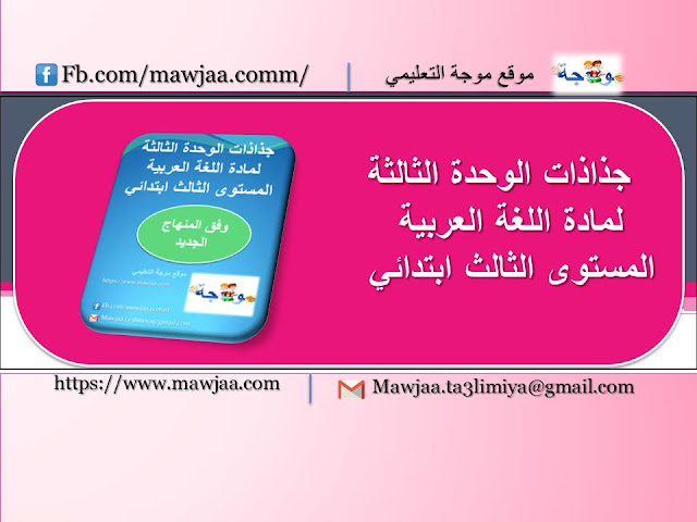جذاذات الوحدة الثالثة مادة اللغة العربية المستوى الثالث ابتدائي وفق المنهاج الجديد