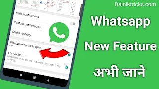 Whatsapp Disappearing Messages क्या है ? पूरी जानकारी