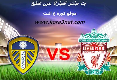 موعد مباراة ليفربول وليدز يونايتد اليوم 11-09-2020 الدورى الانجيلزى