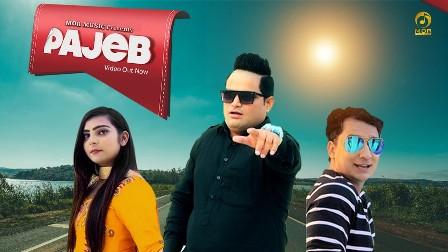 Pajeb (पजेब) Lyrics - Raju Punjabi