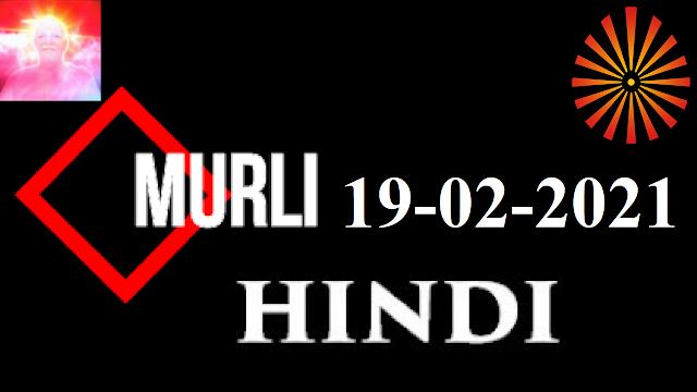 Brahma Kumaris Murli 19 February 2021 (HINDI)