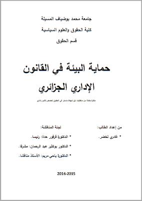مذكرة ماستر: حماية البيئة في القانون الإداري الجزائري PDF