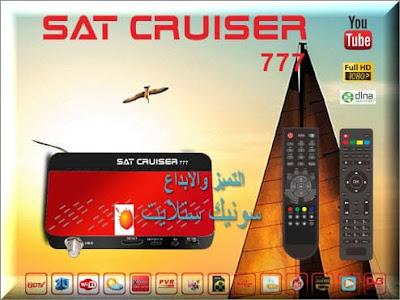 احدث سوفت وير SAT CRUISER 777