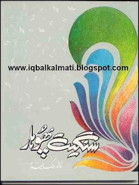 Sungeet Phuhaar Music Learning Urdu by Khalid Malik Haider