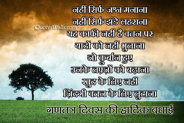 Happy Republic Day 2017 Sms Shayari Facebook Whatsapp Status Wishes