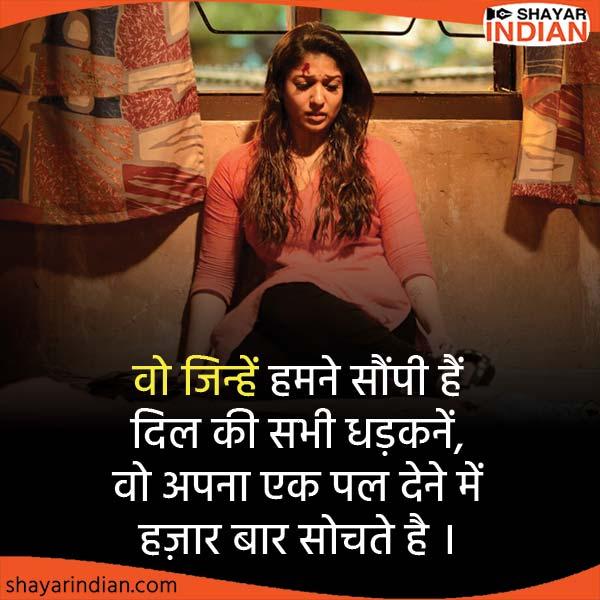 वो जिन्हें हमने सौंपी - Mood Off Shayari Status : EK Pal, Soch