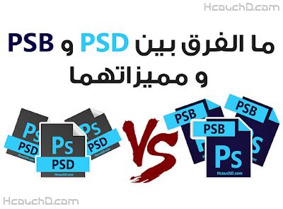 ما الفرق بين PSD و PSB و مميزاتهما