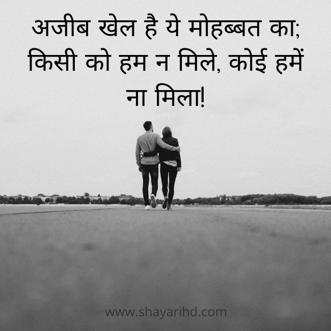 Heart touching poetry in Hindi 2 lines SMS