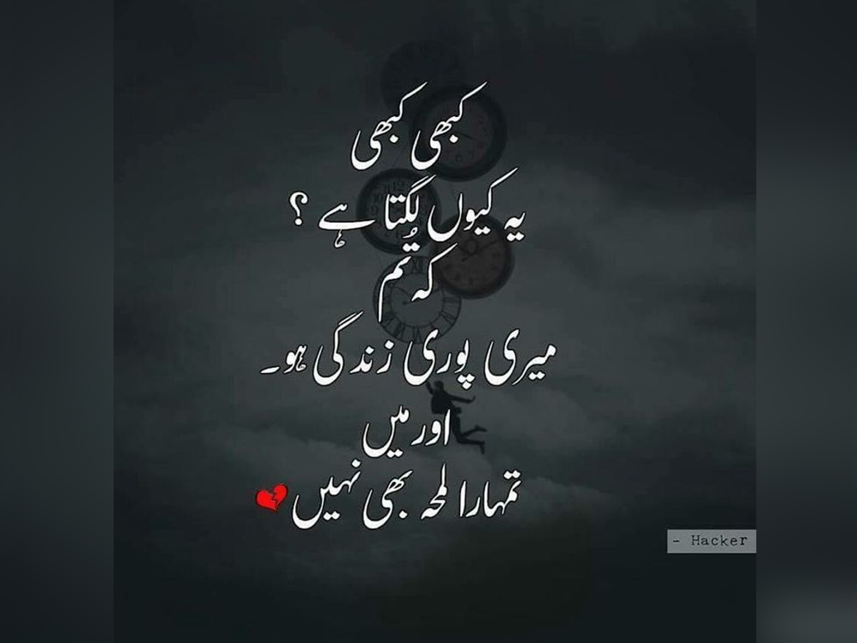 Best Sad Romantic Muhabbat People Life Urdu Quotes - Urdu ...