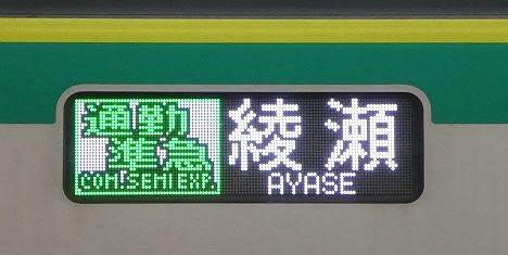 小田急電鉄 東京メトロ千代田線直通 通勤準急 綾瀬行き2 東京メトロ16000系(平日5本運行)