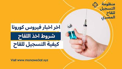 تعرف على اخر اخبار فيروس كورونا وشروط اخذ اللقاح وكيفية التسجيل