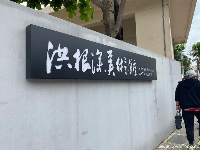 澎湖馬公-洪根深美術館-原澎湖憲兵隊  澎湖歷史建築-Hung Ken-shen Art Museum