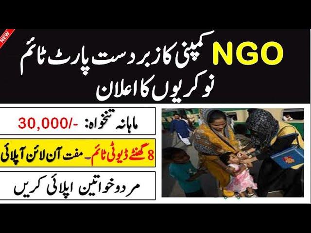 NGO Jobs 2020 - Apply Online