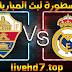 مشاهدة مباراة ريال مدريد وألتشي بث مباشر اليوم بتاريخ 13-03-2021 في الدوري الاسباني
