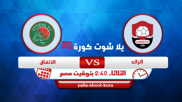 al-raed-vs-al-ettifaq