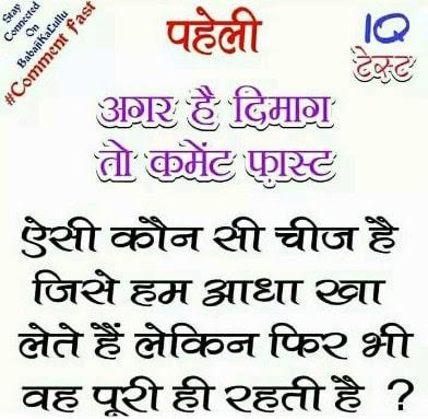 Aisi Koun Si Cheez Hai Jisye hum Aada kha lete Hai Fir Bhi Vo puri hi