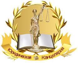 Юридическая консультация онлайн