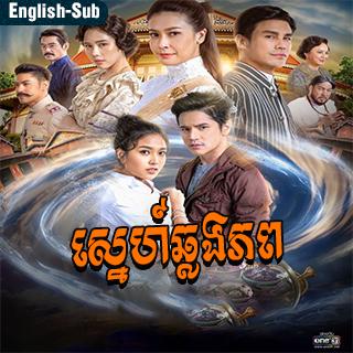 Sneh Chhlong Phop [Ep.04-10]