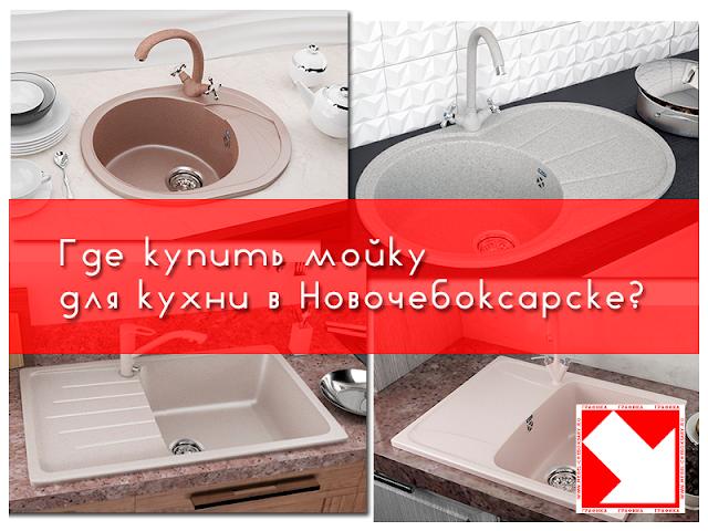 Где купить кухонную мойку в Новочебоксарске?