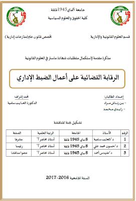 مذكرة ماستر: الرقابة القضائية على أعمال الضبط الإداري PDF