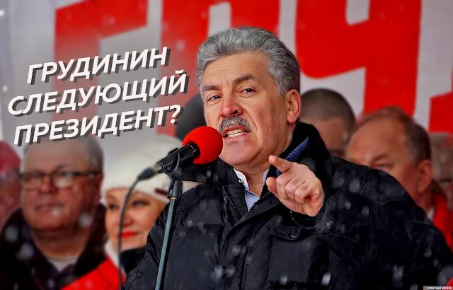 Грудинин следующий президент