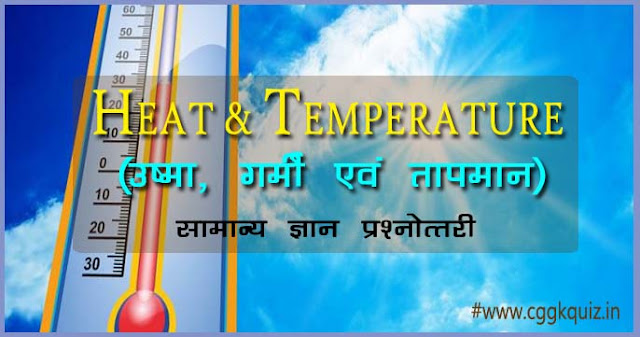its heat and temperature (general science) ऊष्मा, गर्मी और तापमान general knowledge questions and answers in hindi quiz. सभी परिभाषा (definition) for heat transfer- संचालक (conductor), तापीय चालकता (thermal conductivity) conduction, convection, radiation, isolation, thermal resistance, विशिष्ट ऊष्मा धारिता, उर्धपातन, प्रवाहकत्त्व/संवाहन, आतपन, वाष्प दबाव (vapour pressure), गर्मी ऊर्जा की तरंगों (wave heat energy). online free objective question for competitive exam etc.