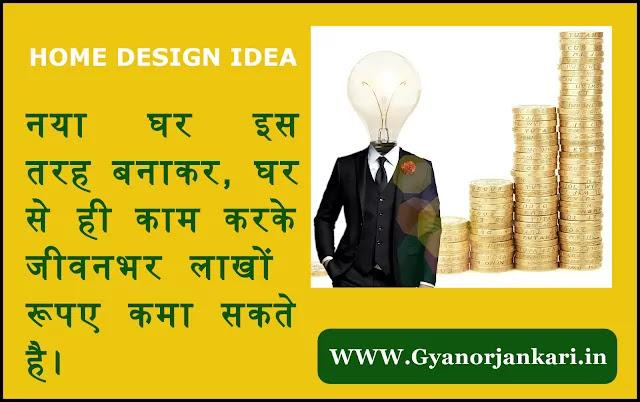 Ghar-se-kaam-kaise-kare, Ghar-ka-Naksha, ghar-se-kaam-kaise-karen, How-to-work-from-Home, work-from-home-ideas,
