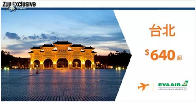 Zuji仲平,長榮航空 2人同行 香港飛台北每人HK$640起,今晚(即6月18日零晨)同時開賣!