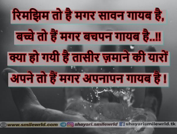 Sad Zindagi Shayri on Badalti Tasveer , Life quotes, friendship quotes, change on life, Life shayari, shayari in hindi, best shayari in hindi, hindi shayari, Love shayri, quotes in hindi.