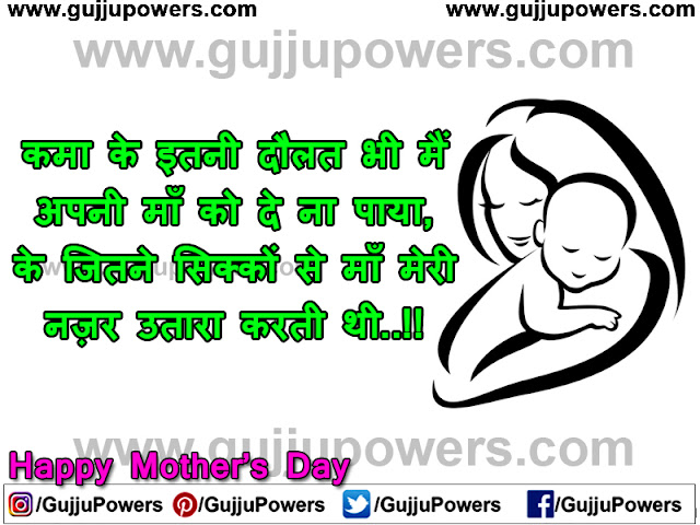 happy mothers day hindi