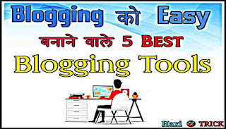 blogging ke loye best tools easy blogging