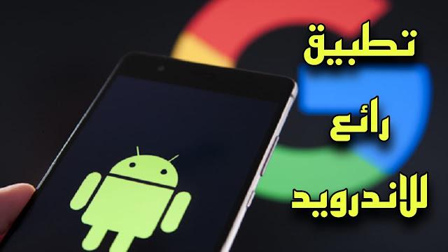 أفضل تطبيق تواصل اجتماعي مع جميع الاشخاص حول العالم مجاني بالكامل وجديد كلياً