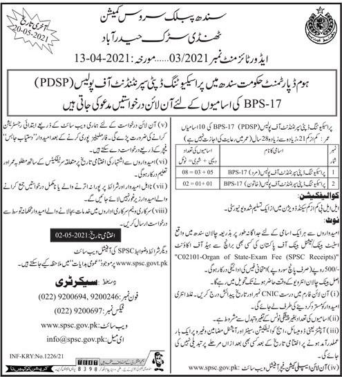 Sindh Police Jobs 2021 - PDSP Police Jobs 2021 - Deputy Superintendent Police Jobs 2021