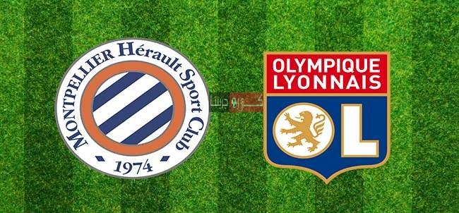 مشاهدة مباراة ليون ومونبلييه بث مباشر اليوم 15-9-2020