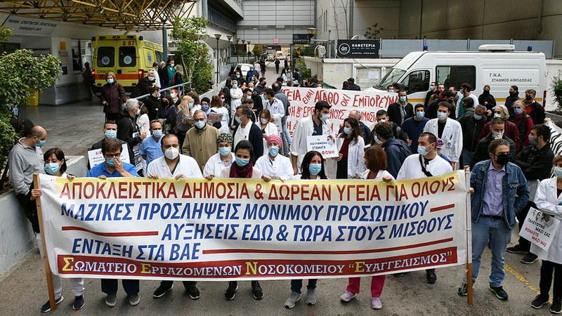 Απεργία και στάση εργασίας υγειονομικών στις 23 Φεβρουαρίου - Απεργιακή κινητοποίηση στην είσοδο του Νοσοκομείου Αλεξανδρούπολης