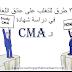 3 طرق للتغلب على عائق اللغة  في دراسة شهادة  الـ CMA
