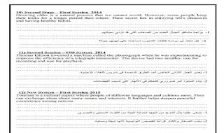 قطع الترجمة translation التى اتت فى امتحانات الثانوية العامة على مدار 40 عام من 1980 الى 2020