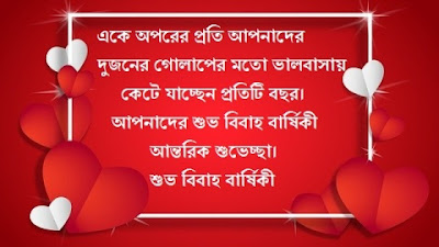Marriage Anniversary Wishes sms and Message in Bengali
