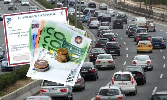 Τέλη Κυκλοφορίας 2020: Αυτά είναι τα ποσά που θα πληρώσουμε