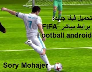 تحميل فيفا جديده برابط مباشر FIFA Football android