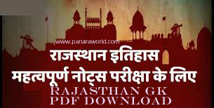 Rajasthan GK PDF