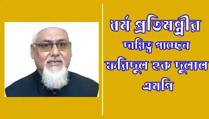 ধর্ম প্রতিমন্ত্রীর দায়িত্ব পাচ্ছেন ফরিদুল হক দুলাল এমপি